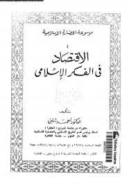 تحميل كتاب الاقتصاد فى الفكر الاسلامى pdf تأليف احمد شلبى مجانا | المكتبة تحميل كتب pdf