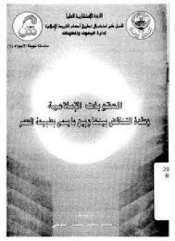 تحميل كتاب العقوبات الاسلامية : و عقدة التناقض بينها و بين ما يسمى بطبيعة العصر pdf تأليف محمد سعيد رمضان البوطى مجانا | المكتبة تحميل كتب pdf