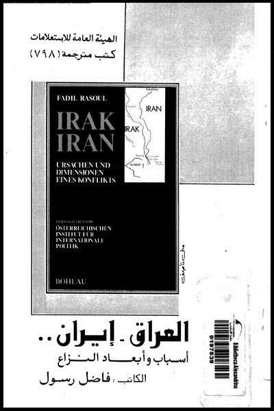 تحميل كتاب العراق-ايران: اسباب و ابعاد النزاع pdf تأليف فاضل رسول مجانا | المكتبة تحميل كتب pdf