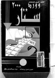 تحميل كتاب الدليل العلمي لاستخدام وورد ستار 2000 pdf مجاناً تأليف حسين حسن بركات - عزت عبد المنعم هلال | مكتبة تحميل كتب pdf