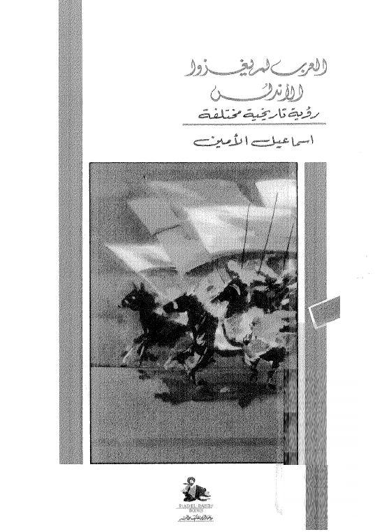 تحميل كتاب العرب لم يغزو الاندلس: رؤية تاريخية مختلفة pdf تأليف اسماعيل الامين مجانا | المكتبة تحميل كتب pdf