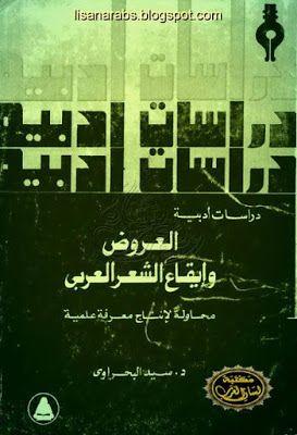 تحميل كتاب العروض و إيقاع الشعر العربي : محاولة لإنتاج معرفة علمية pdf تأليف سيد البحراوى مجانا | المكتبة تحميل كتب pdf