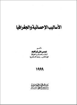 تحميل كتاب الاساليب الاحصائية و الجغرافية pdf تأليف عيسى على ابراهيم مجانا | المكتبة تحميل كتب pdf