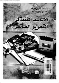 تحميل كتاب الاساليب الفنية فى التحرير الصحفى pdf تأليف عبد العزيز شرف مجانا | المكتبة تحميل كتب pdf