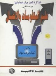 تحميل كتاب علم المعلومات والاتصال pdf مجاناً تأليف كمال عرفات نبهان | مكتبة تحميل كتب pdf