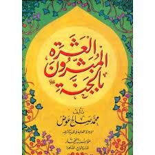 تحميل كتاب العشرة المبشرون بالجنة pdf تأليف محمد صالح عوض مجانا | المكتبة تحميل كتب pdf