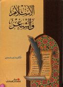 تحميل كتاب الاسلام و الشعر pdf تأليف فايز ترحينى مجانا | المكتبة تحميل كتب pdf