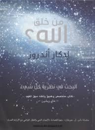 تحميل كتاب من خلق الله pdf مجاناً تأليف د. محمد عبد الله دراز | مكتبة تحميل كتب pdf