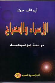 تحميل كتاب الاسراء و المعراج: دراسة موضوعية pdf تأليف ابو المجد حرك مجانا | المكتبة تحميل كتب pdf