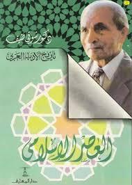 تحميل كتاب العصر الاسلامى pdf تأليف شوقى ضيف مجانا | المكتبة تحميل كتب pdf