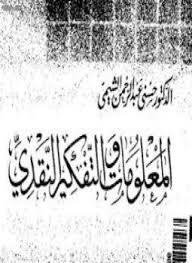 تحميل كتاب المعلومات والتفكير النقدي pdf مجاناً تأليف د. حسنى عبد الرحمن الشيمى | مكتبة تحميل كتب pdf