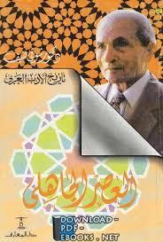 تحميل كتاب العصر الجاهلى pdf تأليف شوقى ضيف مجانا | المكتبة تحميل كتب pdf