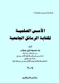 تحميل كتاب الاسس العلمية لكتابة الرسائل الجامعية pdf تأليف محمد منير حجاب مجانا | المكتبة تحميل كتب pdf