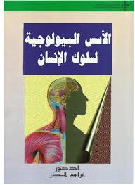 تحميل كتاب الاسس البيولوجية لسلوك الانسان pdf تأليف ابراهيم فريد الدر مجانا | المكتبة تحميل كتب pdf