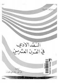 تحميل كتاب النقد الأدبي في القرن العشرين pdf مجاناً تأليف جان ايف نادييه | مكتبة تحميل كتب pdf