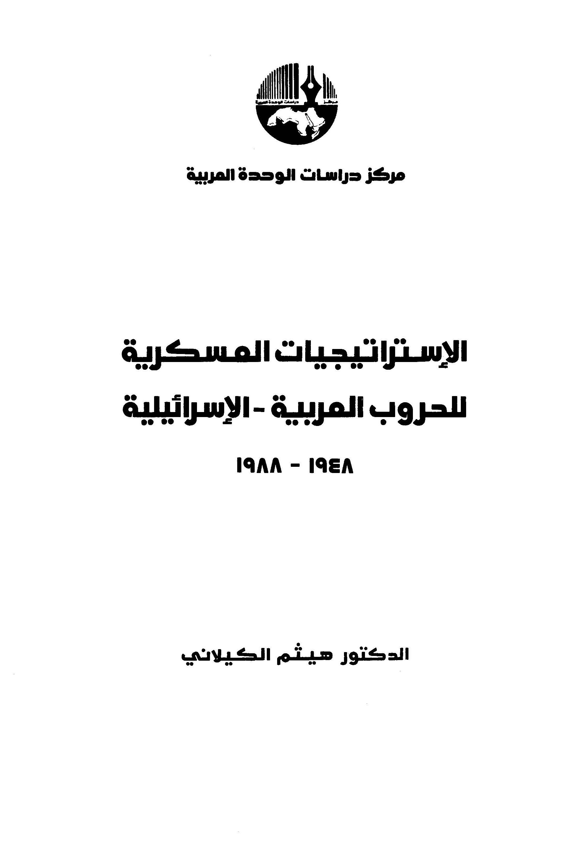تحميل كتاب الاستراتيجيات العسكرية للحروب العربية-الاسرائلية pdf تأليف هيثم الكيلانى مجانا   المكتبة تحميل كتب pdf