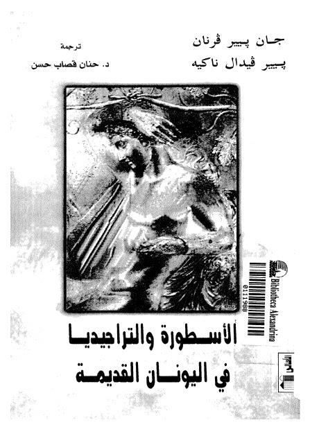 تحميل كتاب الاسطورة و التراجيديا فى اليونان القديمة pdf تأليف جان بيير فرنان- بيير فيدال ناكيه مجانا | المكتبة تحميل كتب pdf