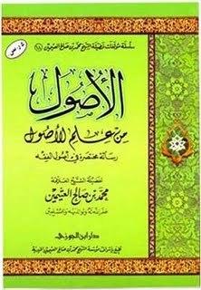 تحميل كتاب الاصول من علم الاصول pdf تأليف محمد صالح العثيمين مجانا | المكتبة تحميل كتب pdf