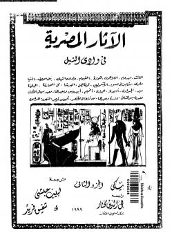 تحميل كتاب الآثار المصرية في وادي النيل الجزء الثاني pdf تأليف جيمس بيكي مجانا | المكتبة تحميل كتب pdf