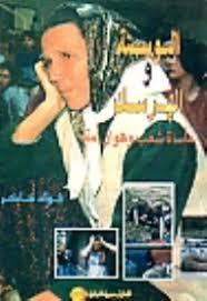 تحميل كتاب البوسنة و الهرسك: مأساة شعب و هوان أمة pdf تأليف فؤاد شاكر مجانا   المكتبة تحميل كتب pdf