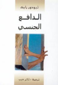 تحميل كتاب الدافع الجنسى pdf تأليف ثيودور رايك مجانا | المكتبة تحميل كتب pdf