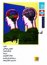 تحميل كتاب أقدم لك : الذهن والمخ pdf تأليف أنجلوس جيلاتي - أوسكار زاريت مجانا | المكتبة تحميل كتب pdf