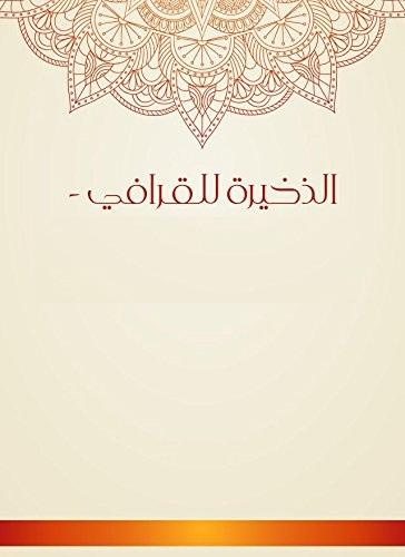 تحميل كتاب الذخيرة pdf تأليف شهاب الدين ابو العباس احمد بن ادريس بن عبد الرحمن الصنهاجى القرافى مجانا | المكتبة تحميل كتب pdf
