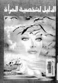 تحميل كتاب الدليل لشخصية المرأة pdf تأليف رندة ابو هنا مجانا | المكتبة تحميل كتب pdf