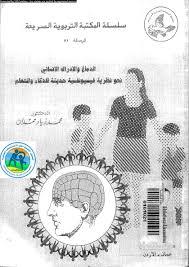 تحميل كتاب الدماغ والادراك الانسانى نحو نظرية فيسيونفسية حديثة للذكاء والتعلم pdf تأليف محمد زياد حمدان مجانا | المكتبة تحميل كتب pdf
