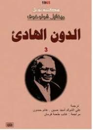 تحميل كتاب الدون الهادىء المجلد الثالث pdf تأليف ميخائيل شولوخوف مجانا | المكتبة تحميل كتب pdf