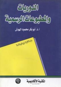 تحميل كتاب الدوريات و المطبوعات الرسمية pdf تأليف ابو بكر محمود الهوش مجانا | المكتبة تحميل كتب pdf