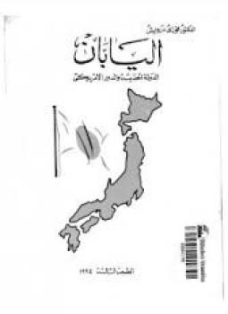 تحميل كتاب اليابان: الدولة الحديثة و الدور الامريكى pdf تأليف فوزى درويش مجانا | المكتبة تحميل كتب pdf