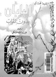 تحميل كتاب اليابان بدون نقاب pdf تأليف ايتشيروا كاوازاكى- عبد الله مكى مجانا | المكتبة تحميل كتب pdf