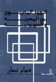 تحميل كتاب اليهود المصريون بين المصرية و الصهيونية pdf تأليف سهام نصار مجانا | المكتبة تحميل كتب pdf