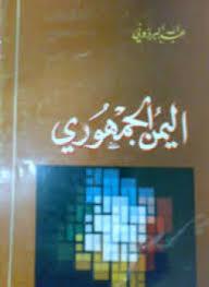 تحميل كتاب اليمن الجمهورى pdf تأليف عبدالله البردونى مجانا | المكتبة تحميل كتب pdf