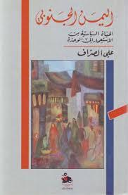 تحميل كتاب اليمن الجنوبي : الحياة السياسية من الإستعمار إلى الوحدة pdf تأليف علي الصراف مجانا | المكتبة تحميل كتب pdf