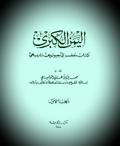 تحميل كتاب اليمن الكبرى : كتاب جغرافى جيولوجى تاريخى pdf تأليف حسين بن على الونسى مجانا | المكتبة تحميل كتب pdf