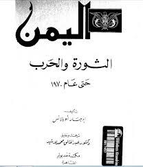 تحميل كتاب اليمن: الثورة و الحرب حتى عام 1970 pdf تأليف ادجار اوبالانس- عبدالخالق محمد لاشيد مجانا | المكتبة تحميل كتب pdf