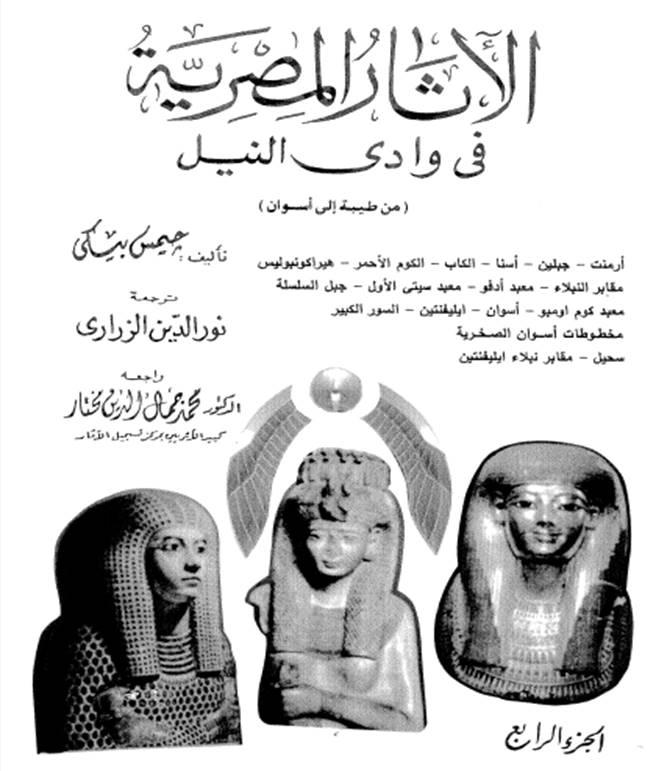 تحميل كتاب الآثار المصرية في وادي النيل الجزء الرابع pdf تأليف جيمس بيكي مجانا | المكتبة تحميل كتب pdf