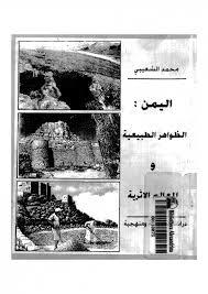 تحميل كتاب اليمن : الظاهرات الطبيعية و المعالم الاثرية، دراسة تطبيقية و منهجية pdf تأليف محمد الشعيبى مجانا | المكتبة تحميل كتب pdf