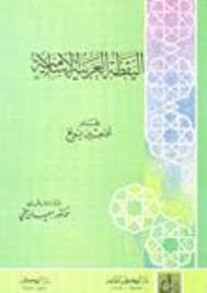 تحميل كتاب اليقظة العربية الاسلامية pdf تأليف اوجين يونغ - احسان حقى مجانا | المكتبة تحميل كتب pdf
