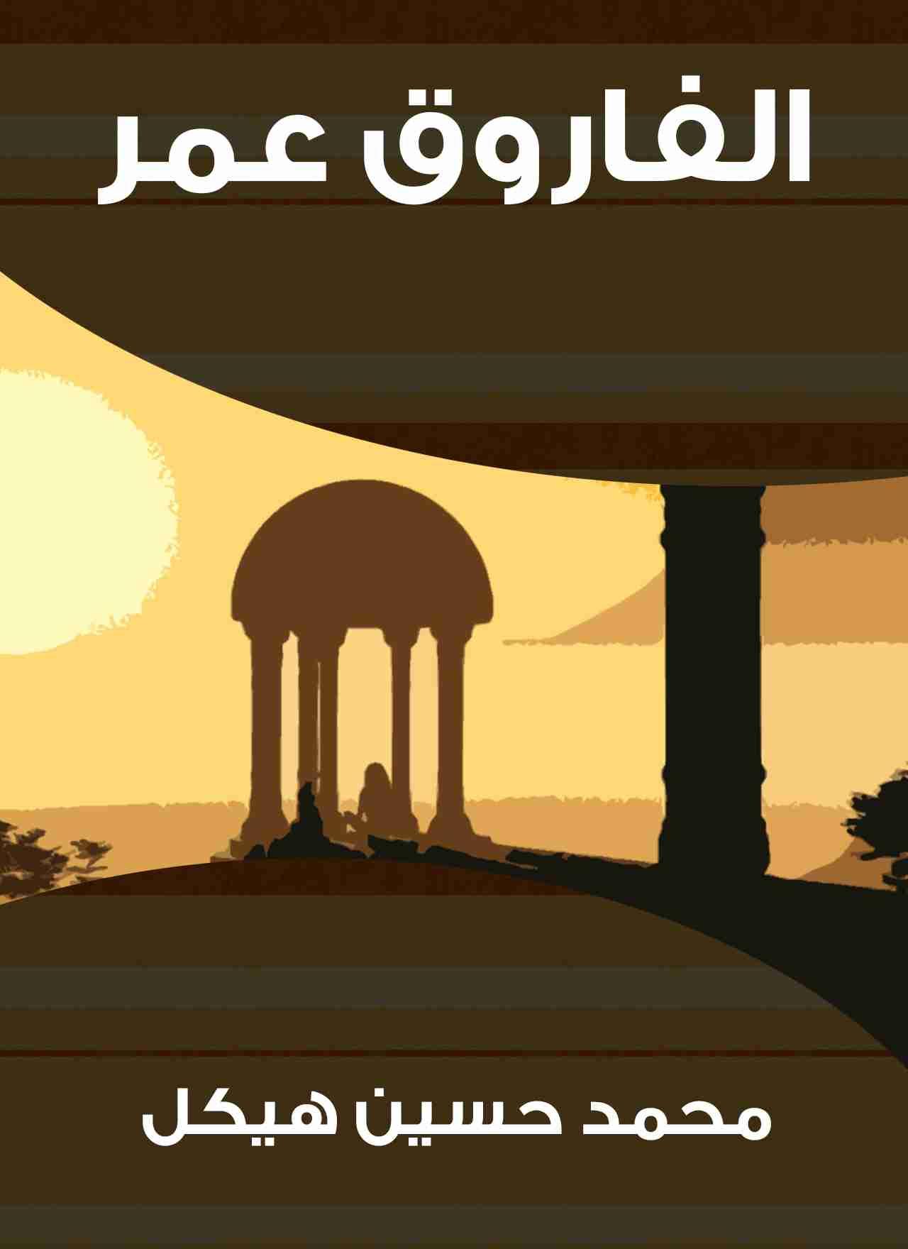 تحميل كتاب الفاروق عمر الجزء الثاني pdf تأليف محمد حسين هيكل مجانا   المكتبة تحميل كتب pdf