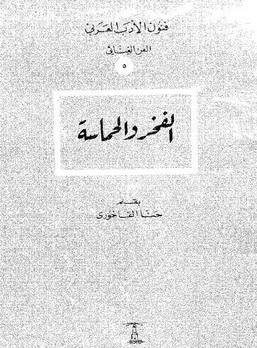 تحميل كتاب الفخر و الحماسة pdf تأليف حنا الفاخورى مجانا   المكتبة تحميل كتب pdf