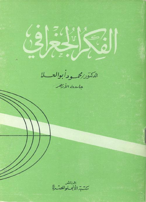 تحميل كتاب الفكر الجغرافى pdf تأليف محمود ابوالعلا مجانا | المكتبة تحميل كتب pdf