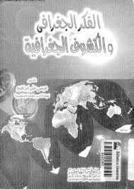 تحميل كتاب الفكر الجغرافى و الكشوف الجغرافية pdf تأليف عيسى على ابراهيم مجانا   المكتبة تحميل كتب pdf