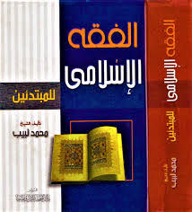 تحميل كتاب الفقه الاسلامى: س و ج pdf تأليف محمد لبيب مجانا | المكتبة تحميل كتب pdf
