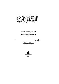تحميل كتاب الفقه المقارن pdf تأليف حسن احمد الخطيب مجانا | المكتبة تحميل كتب pdf