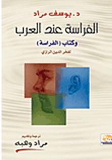 تحميل كتاب الفراسة عند العرب : و كتاب