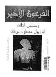 تحميل كتاب الفرعون الاخير رمسيس الثالث, او, زوال حضارة عريقة pdf تأليف فرانسيس فيفر- فاطمة البهلول مجانا | المكتبة تحميل كتب pdf