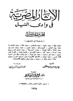 تحميل كتاب الآثار المصرية في وادي النيل الجزء الخامس pdf تأليف جيمس بيكي مجانا | المكتبة تحميل كتب pdf